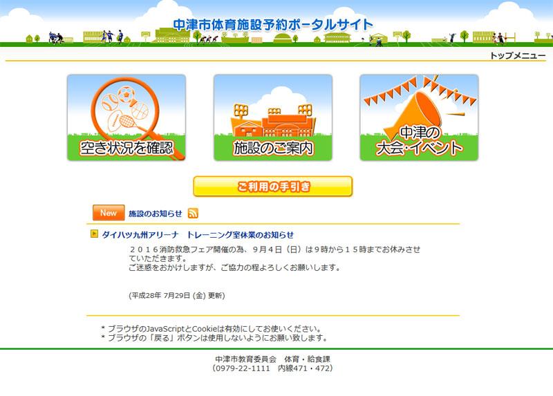 sys_nakatsu