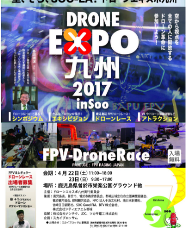 DroneExpo九州2017